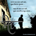 Lost in your thoughts  - Marathi Kavita