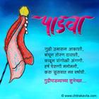 Marathi-Padva  - Marathi Kavita