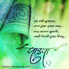 GudhiPadva  - Marathi Kavita