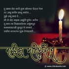 Maitrichi-Sobat Marathi Birthday Greeting Card