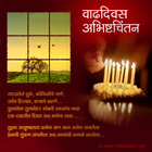 Marathi Birthday Greetings  - Marathi Kavita