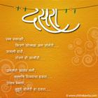 Hasara-Dasara  - Marathi Kavita