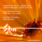 Sundar-Dasara  - Marathi Kavita