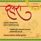Dasara  - Marathi Kavita