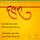 Son-Ghya-Son Marathi Dasara Greeting Card