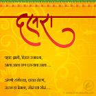 Son-Ghya-Son  - Marathi Kavita