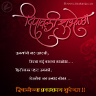 Utkarshachi-Vat Marathi Diwali Greeting Card