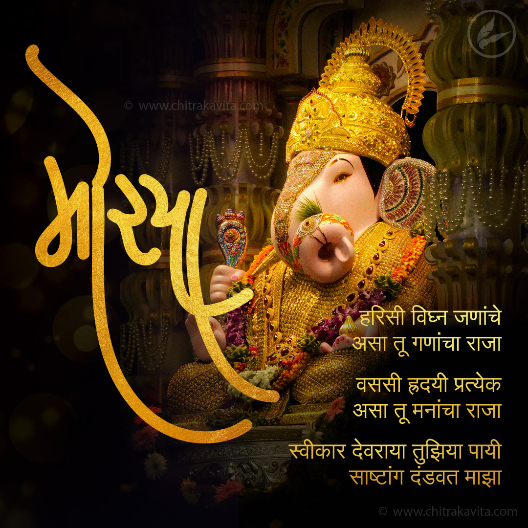 Ganancha-Raja Marathi Ganapati Greeting Card