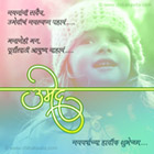 Umed Marathi Newyear Greeting Card