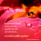 Navvarsh Marathi Newyear Greeting Card