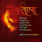 Soneri-Pahat  - Marathi Kavita