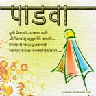 Paadava  - Marathi Kavita