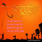 Unch-Nabhi  - Marathi Kavita