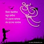 Shubh-Sankranti  - Marathi Kavita