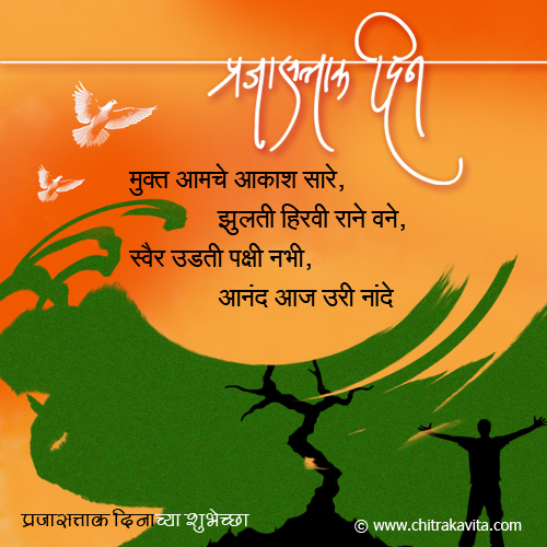 Mukt-Aakash Marathi Republicday Greeting Card