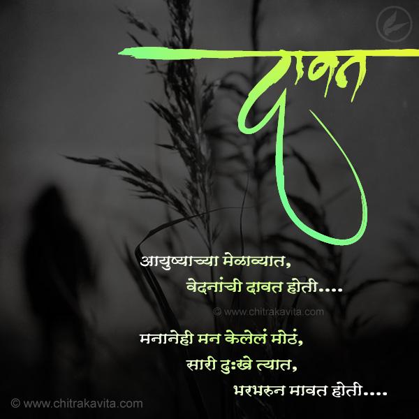 Marathi Kavita - Daavat, Marathi Poems, Marathi Chitrakavita
