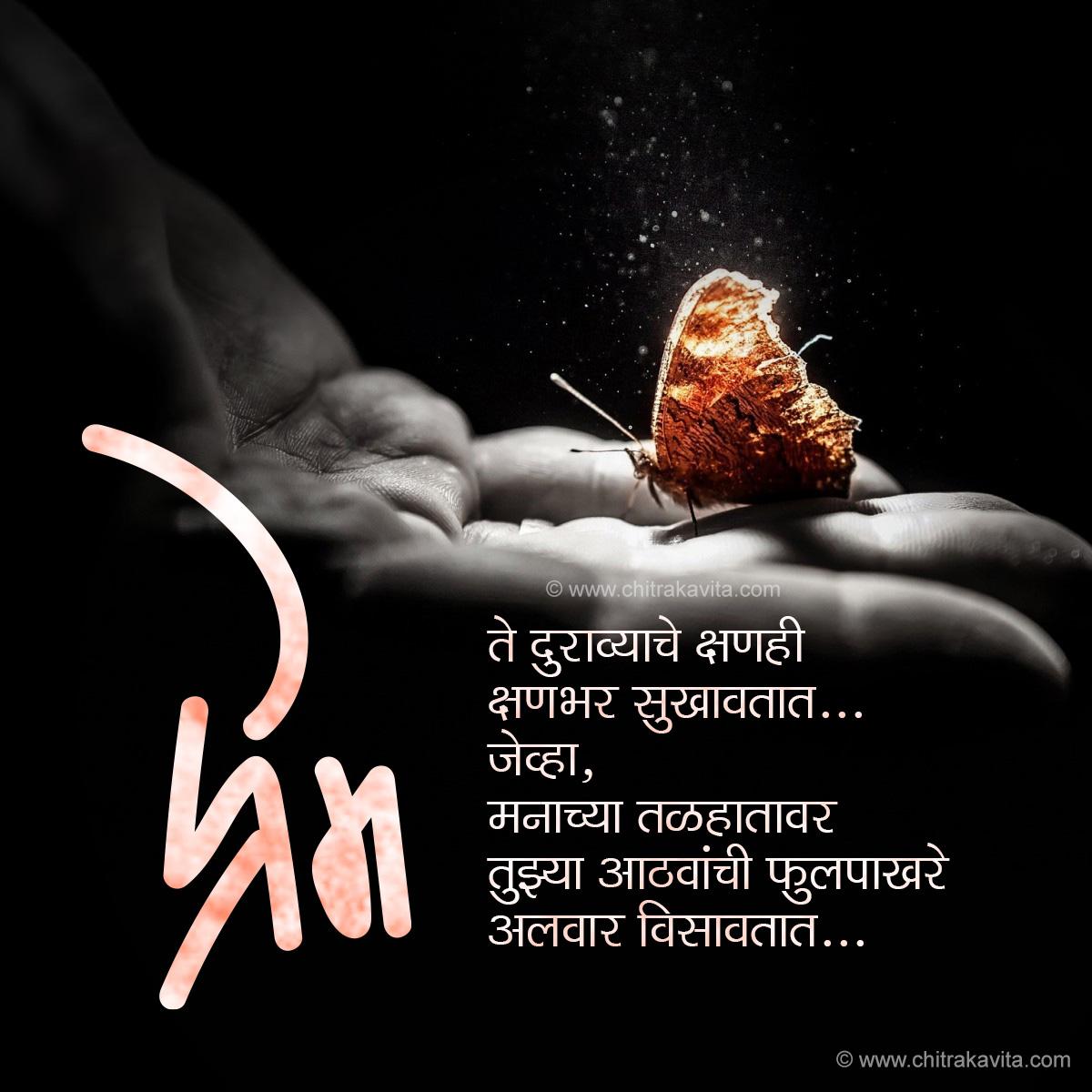Marathi Kavita - Kshan-Duravyache, Marathi Poems, Marathi Chitrakavita