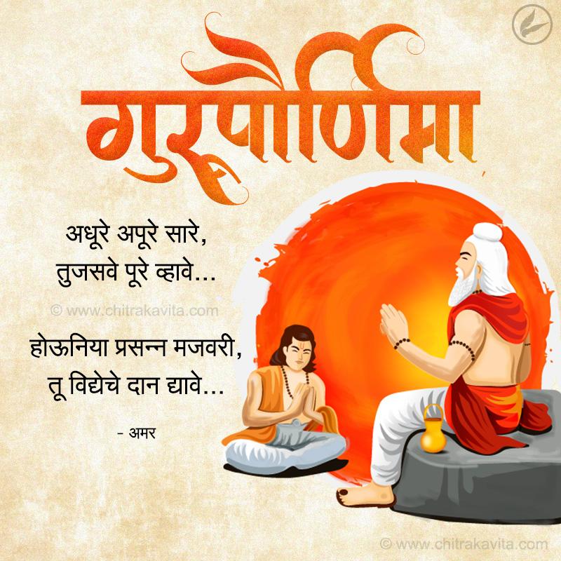Marathi Kavita - Guru, Marathi Poems, Marathi Chitrakavita