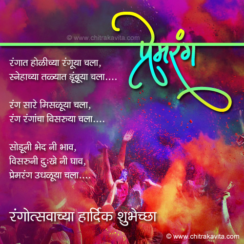 Premrang Marathi Holi Greeting Card