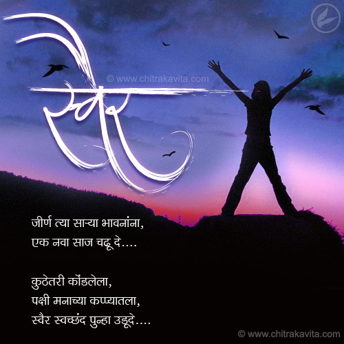 Svair Marathi Inspirational Greeting Card