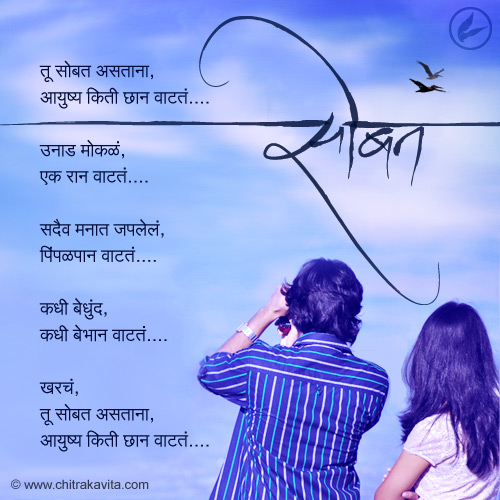 Sobat-Astana Marathi Love Greeting Card