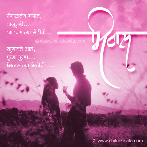 Mithas Marathi Love Greeting Card