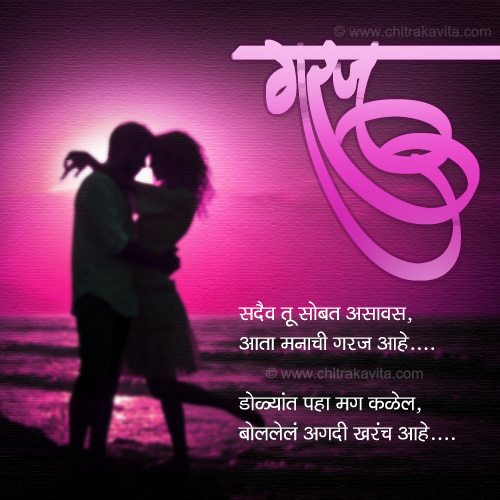 Garaj Marathi Love Greeting Card
