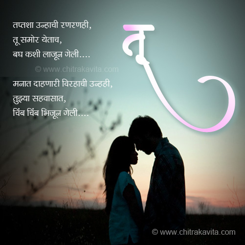 Tu Marathi Love Greeting Card