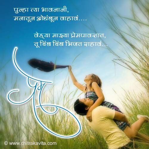 Prem-Paus Marathi Love Greeting Card