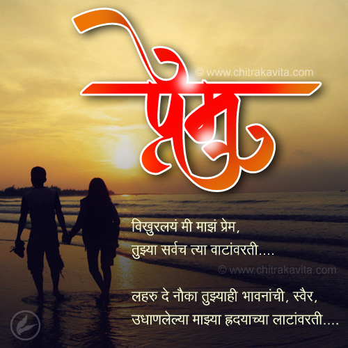 Prem-Vikhurlel Marathi Love Greeting Card