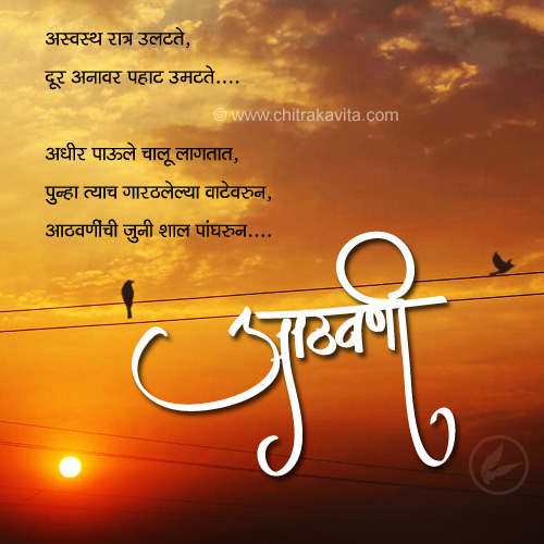Asvasth-Ratr Marathi Memories Greeting Card