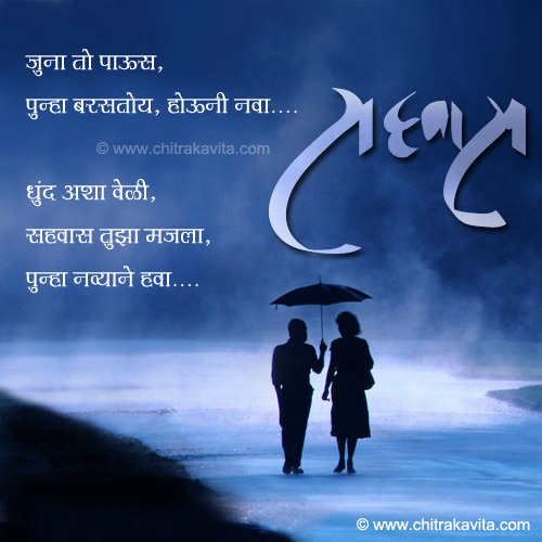 Sahavas Marathi Rain Greeting Card
