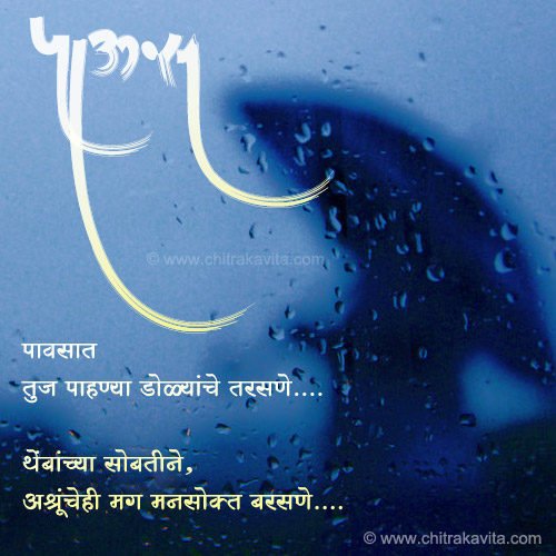 Pavsat Marathi Rain Greeting Card