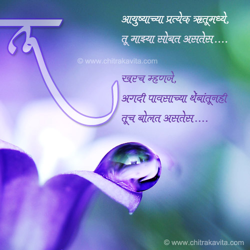 Tu-Sobat Marathi Rain Greeting Card