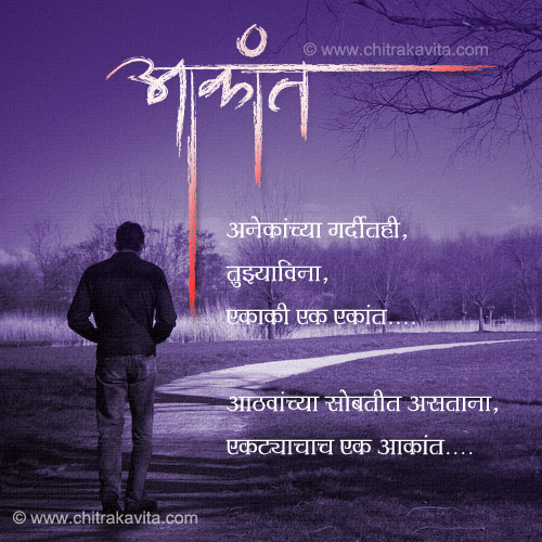 Aakant Marathi Sad Greeting Card