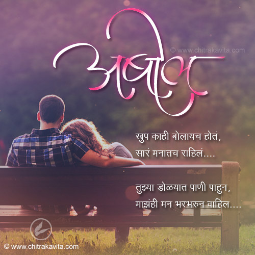 Abol Marathi Love Greeting Card