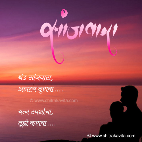 Sanjvara Marathi Love Greeting Card