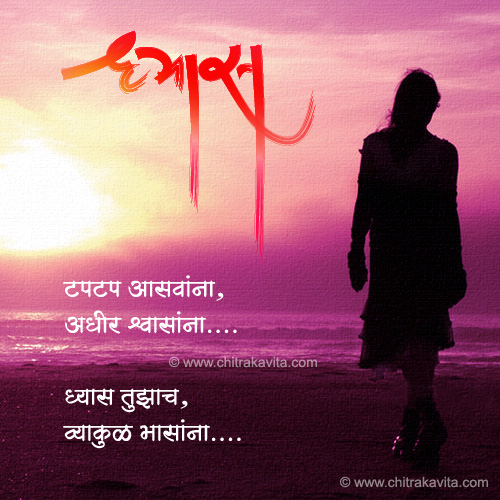 Dhyas Marathi Sad Greeting Card