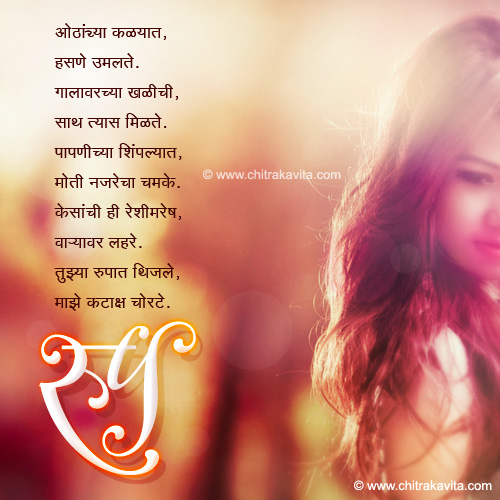 Roop Marathi Love Greeting Card