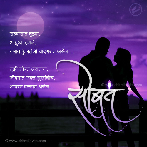 Tuzi-Sobat Marathi Love Greeting Card
