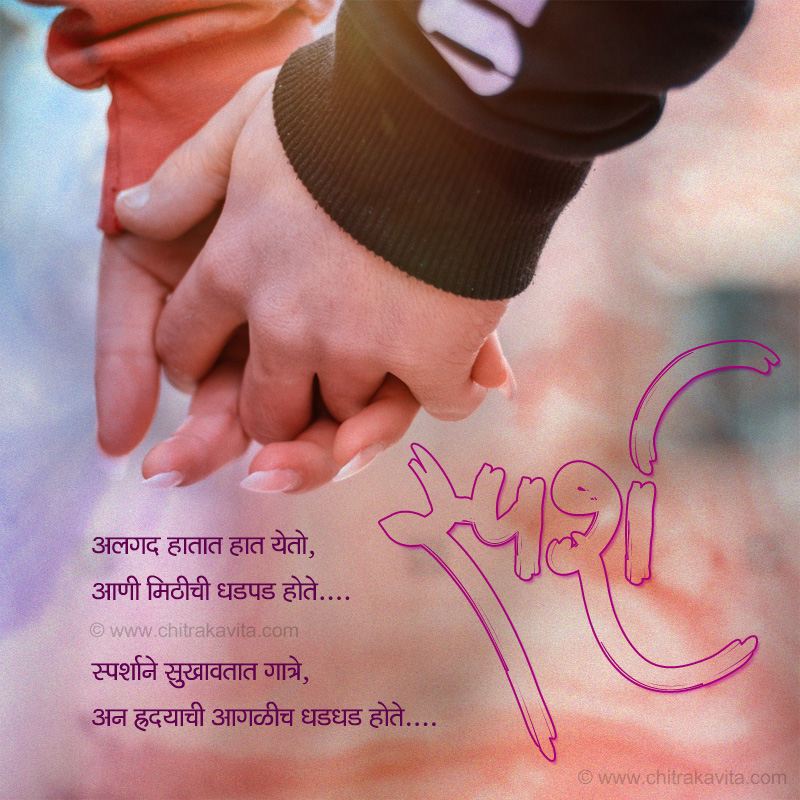 Sparsh Marathi Love Greeting Card