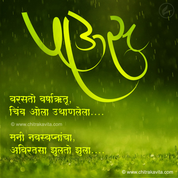 Chimb-Ola-Paaus Marathi Rain Greeting Card