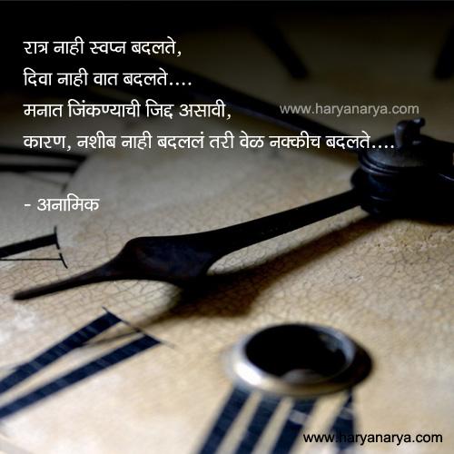 Marathi Kavita - Vel, Marathi Poems, Marathi Chitrakavita
