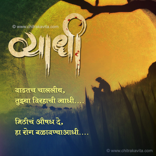 Vyadhi Marathi Sad Greeting Card