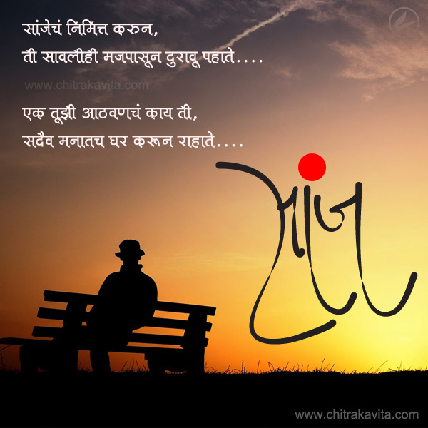 Saanj-Aathvan Marathi Memories Greeting Card