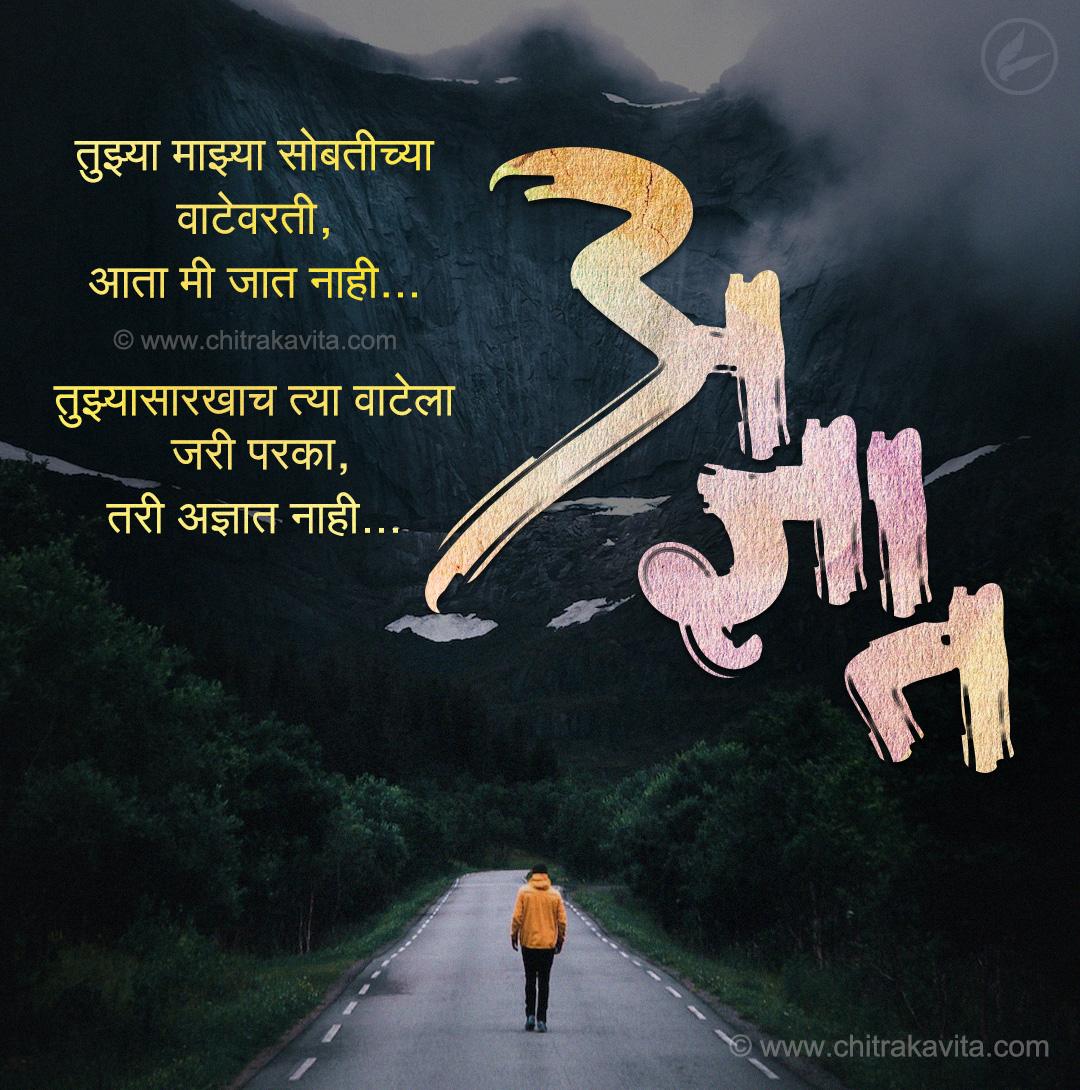 Marathi Kavita - Adnyat, Marathi Poems, Marathi Chitrakavita