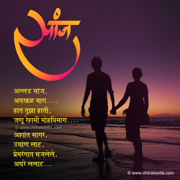 Allad-Sanj Marathi Love Greeting Card