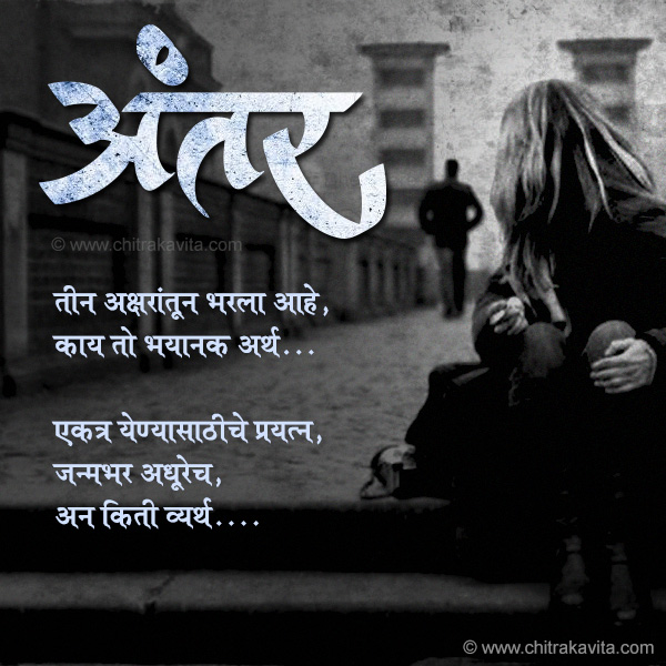 Antar Marathi Sad Greeting Card