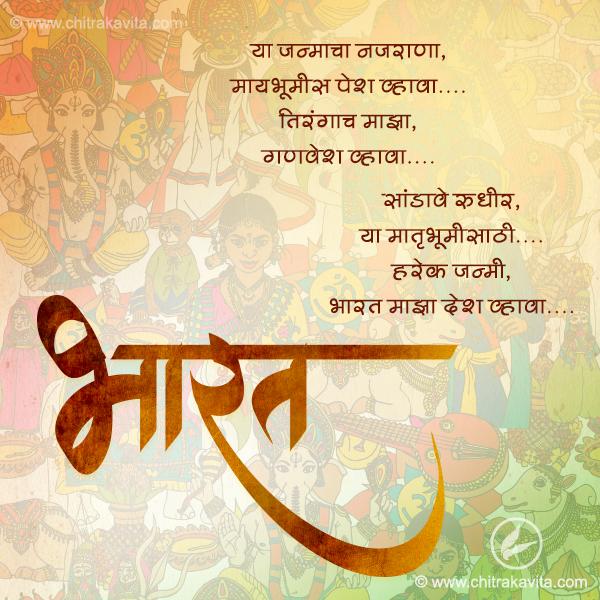 Marathi Kavita - Bharat, Marathi Poems, Marathi Chitrakavita