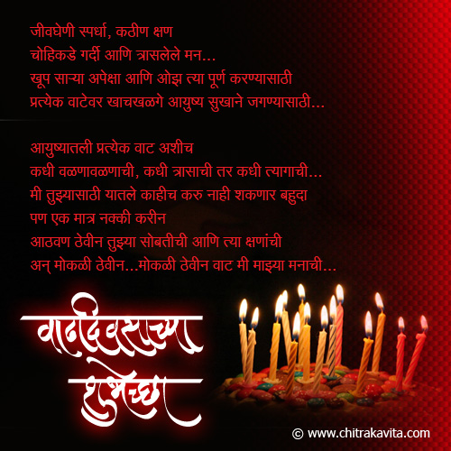 Mokali-Vaat Marathi Birthday Greeting Card